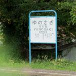 花咲くいろはの舞台 緒花の歩いた湯乃鷺駅と、福助の富山湾鮨